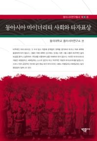 동아시아 마이너리티 사회와 타자표상(동아시아연구총서 6)(양장본 HardCover)