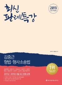 김중근 형법 형사소송법 최신 판례특강(2019)