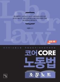 노동법 조문노트(2020)(코어)(3판)