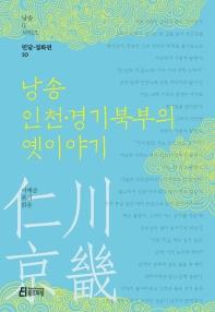 낭송 인천경기북부의 옛이야기(낭송Q시리즈 민담설화편 10)