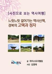 [사진으로 보는 역사여행] 느릿느릿 걸어가는 역사산책, 경북의 고택과 정자