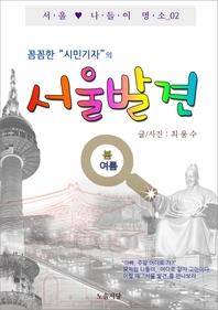 서울 발견 (봄,여름편)