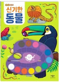 깜짝 놀랄 물감 색칠: 신기한 동물