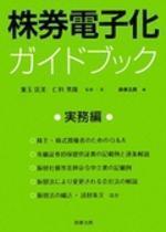 株券電子化ガイドブック 實務編