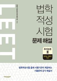 법학적성시험 문제 해설: LEET 추리논증. 2(2014~2009)
