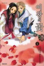 여왕의 꽃. 1 -15권 총15권