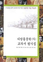 문학 (하) 교과서 평가집 (2009)