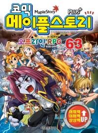 메이플 스토리 오프라인 RPG. 63