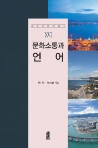 문화소통과 언어(해양인문학총서 16)