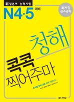 신일본어능력시험 청해 콕콕 찍어주마 (N4 5 대비)(CD1장포함)