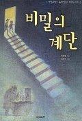 비밀의 계단