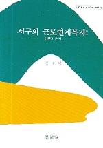 서구의 근로연계복지(이론과 현실)(아산재단 연구총서 193)