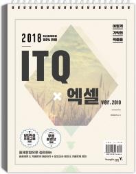 ITQ 엑셀 2010(2018)(이기적 in)(스프링)