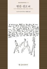 변신 선고 외(을유세계문학전집 72)(양장본 HardCover)