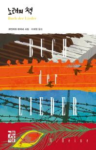 노래의 책(열린책들 세계문학 234)(양장본 HardCover)