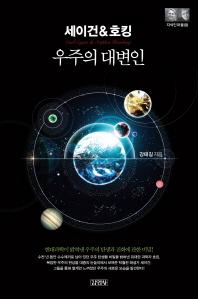 세이건&호킹: 우주의 대변인(지식인마을 8)