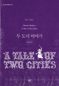 두 도시 이야기(창비세계문학 34)