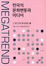 한국의 문화변동과 미디어(21세기 한국 메가트렌드 5)