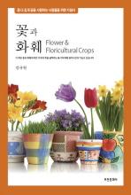 꽃과 화훼