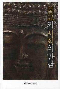 불교와 사회의 만남