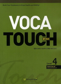 Voca Touch(보카터치) Level. 4