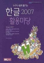 한글 2007 활용마당(누구나 쉽게 즐기는)