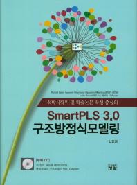 SmartPLS 3.0 구조방정식모델링(석박사학위 및 학술논문 작성 중심의)(CD1장포함)(양장본 HardCover)