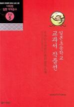 일본 초등학교 교과서 작품선(CD1장포함)(다락원 일한 대역문고 초급 5)