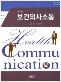 보건의사소통(New)