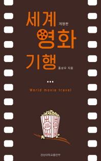 세계 영화 기행(개정판)