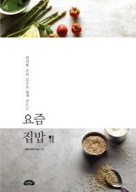 요즘 집밥(편리한 조리 도구로 쉽게 만드는)