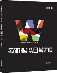 독해개념 워크북270