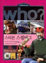 스티븐 스필버그(WHO)(세계인물학습만화 7)(양장본 HardCover)