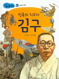 민족의 지도자 김구(지식똑똑 큰인물 탐구 25)(양장본 HardCover)