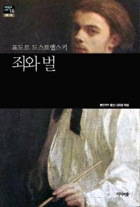 죄와 벌(세계문학산책 16)