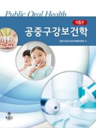 공중구강보건학(5판)