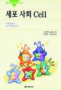 세포사회 CELL(Blue Backs 34)