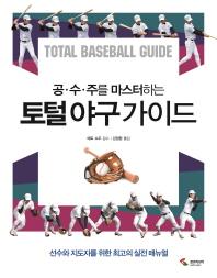 토털 야구 가이드(공수주를 마스터하는)