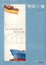 한국의 배(양장본 HardCover)