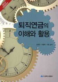 퇴직연금의 이해와 활용(2012)