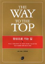 정상으로 가는 길(THE WAY TO THE TOP)