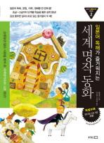 세계명작동화(일본어 독해가 즐거워지는)(CD1장포함)(일본어 동화나라 시리즈 2)