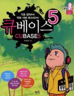 큐베이스 5(CD1장포함)