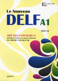 새로운 델프 프랑스어 능력시험 A1(Le Nouveau DELF A1)(개정증보판)(AudioCD1장포함)
