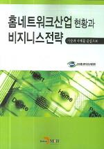 홈네트워크산업 현황과 비지니스 전략(기술과 사례를 중심으로)