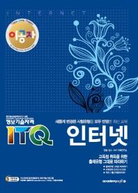 ITQ 인터넷(이공자)