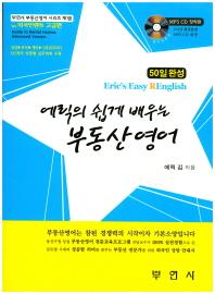 부동산 영어(에릭의 쉽게 배우는)(CD1장포함)(부연사 부동산영어 시리즈 1)