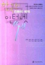 한국의 인터넷: 진화의 궤적