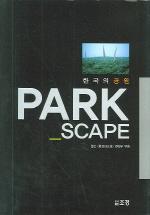한국의 공원(양장본 HardCover)