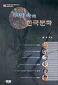 무덤속의 한국문학(시사인물사전 10)